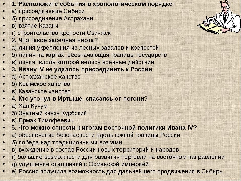 1. Расположите события в хронологическом порядке: а) присоединение Сибири б)...