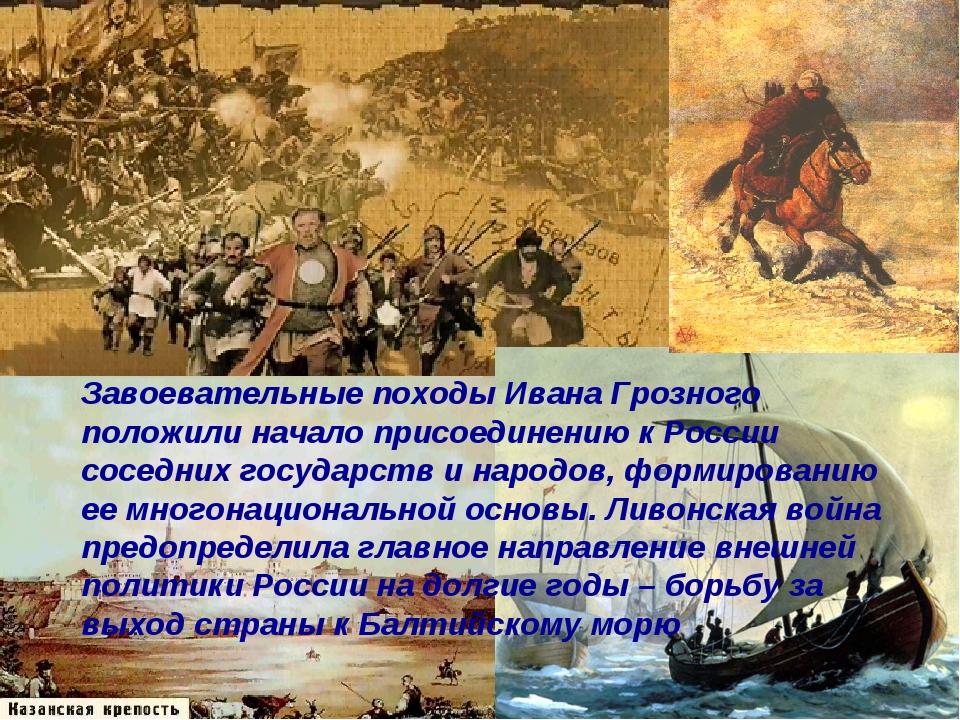 Завоевательные походы Ивана Грозного положили начало присоединению к России с...