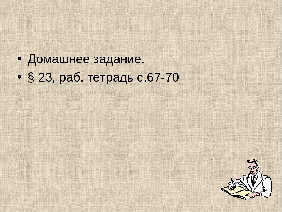 Домашнее задание. § 23, раб. тетрадь с.67-70
