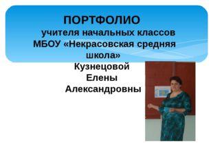 ПОРТФОЛИО учителя начальных классов МБОУ «Некрасовская средняя школа» Кузнецо