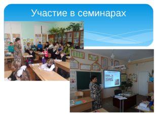 Участие в семинарах