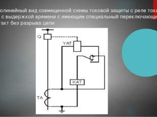 Однолинейный вид совмещенной схемы токовой защиты с реле тока КАТ с выдержкой