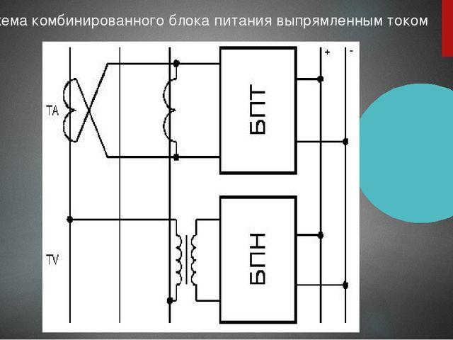 Схема комбинированного блока питания выпрямленным током