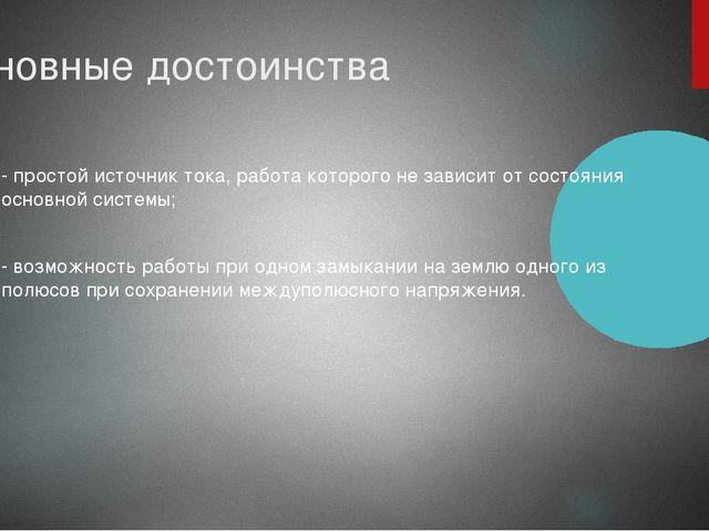 Основные достоинства - простой источник тока, работа которого не зависит от с...