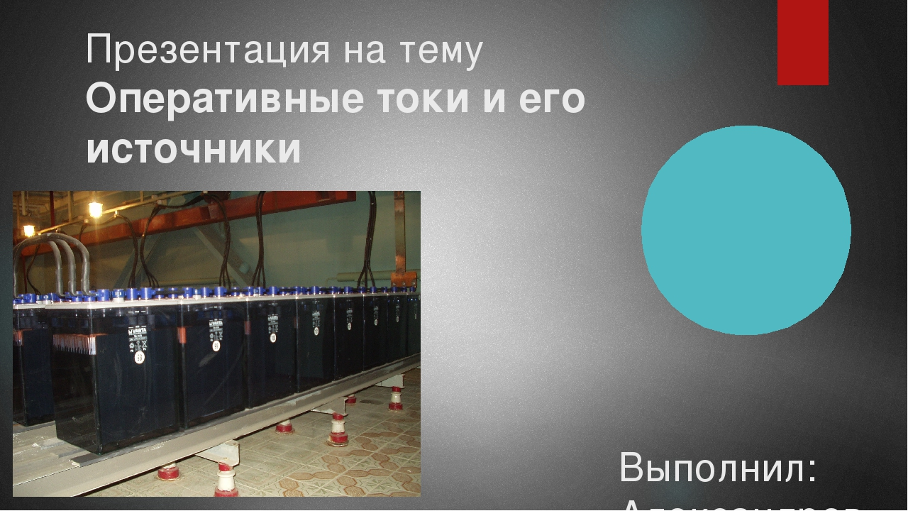Презентация на тему Оперативные токи и его источники Выполнил: Александров А....