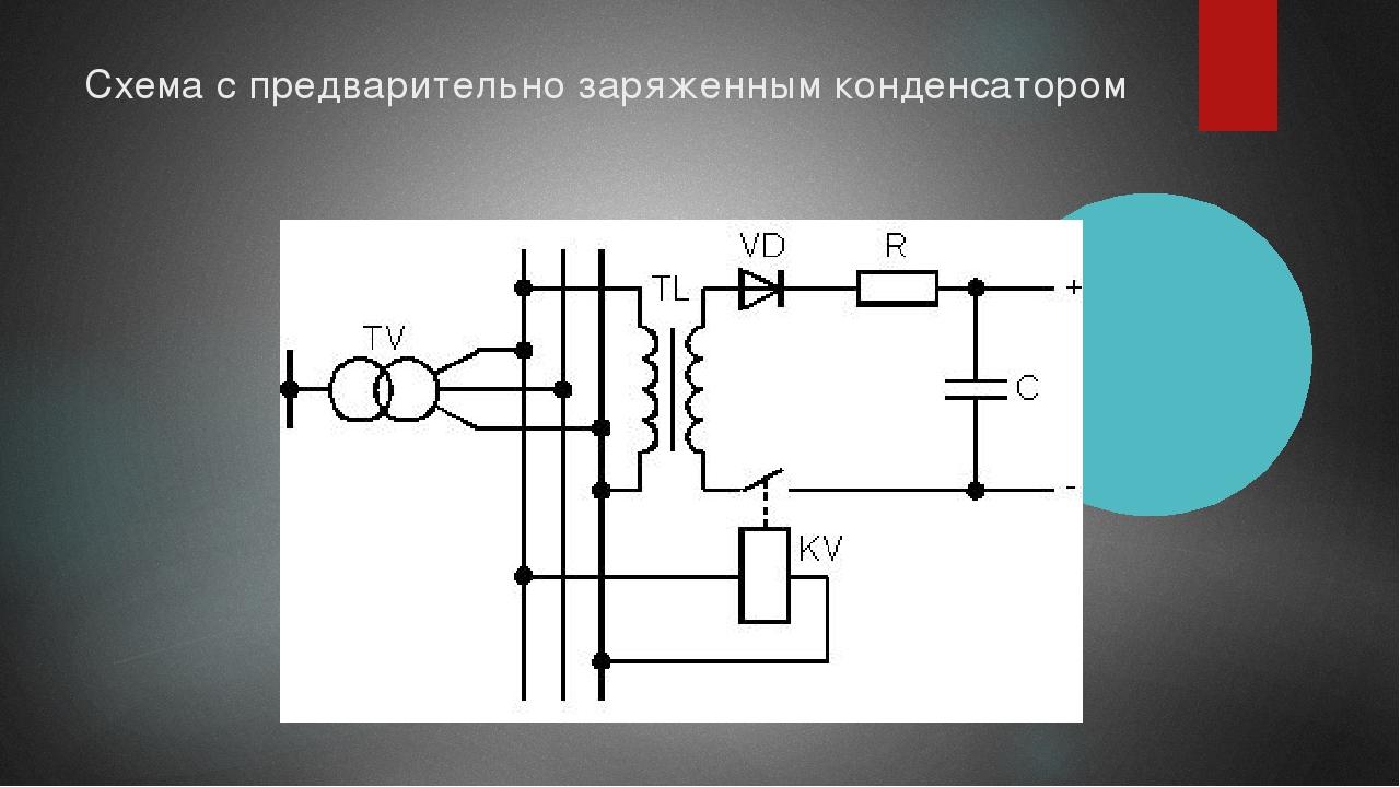 Схема с предварительно заряженным конденсатором