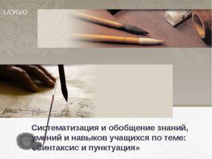 Систематизация и обобщение знаний, умений и навыков учащихся по теме: «Синтак