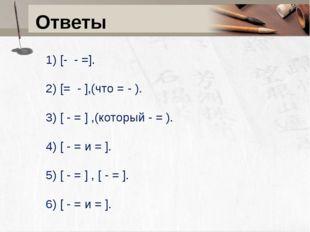 Ответы 1) [- - =]. 2) [= - ],(что = - ). 3) [ - = ] ,(который - = ). 4) [ - =
