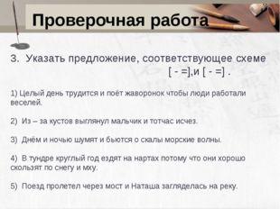 Проверочная работа 3. Указать предложение, соответствующее схеме [ - =],и [ -