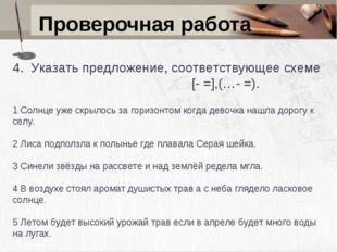Проверочная работа 4. Указать предложение, соответствующее схеме [- =],(…- =)