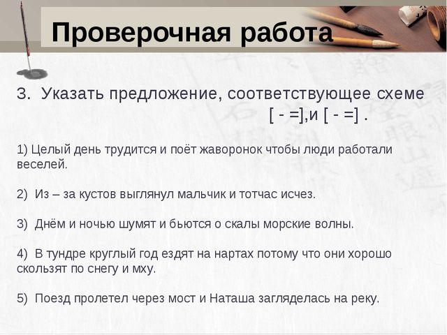 Проверочная работа 3. Указать предложение, соответствующее схеме [ - =],и [ -...