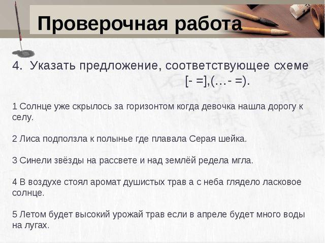 Проверочная работа 4. Указать предложение, соответствующее схеме [- =],(…- =)...