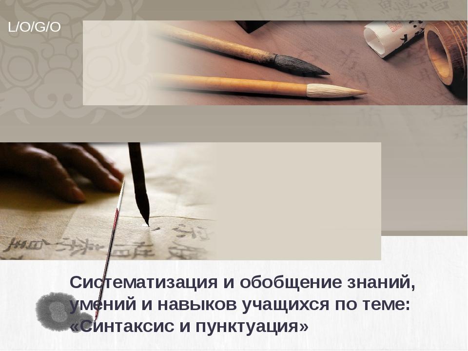 Систематизация и обобщение знаний, умений и навыков учащихся по теме: «Синтак...