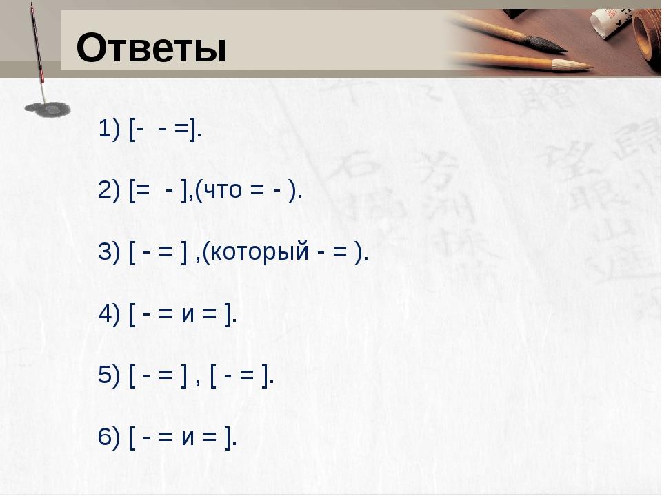 Ответы 1) [- - =]. 2) [= - ],(что = - ). 3) [ - = ] ,(который - = ). 4) [ - =...