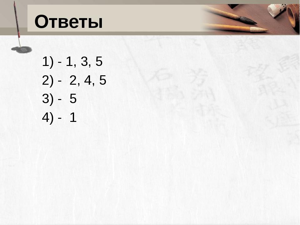 Ответы 1) - 1, 3, 5 2) - 2, 4, 5 3) - 5 4) - 1