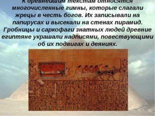 К древнейшим текстам относятся многочисленные гимны, которые слагали жрецы в