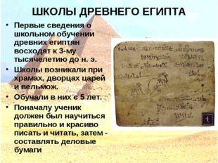 ШКОЛЫ ДРЕВНЕГО ЕГИПТА Первые сведения о школьном обучении древних египтян вос
