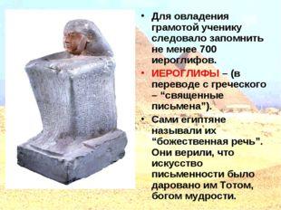 Для овладения грамотой ученику следовало запомнить не менее 700 иероглифов. И
