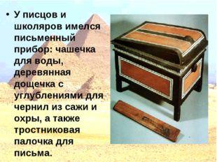 У писцов и школяров имелся письменный прибор: чашечка для воды, деревянная до