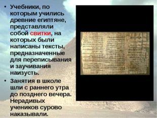 Учебники, по которым учились древние египтяне, представляли собой свитки, на