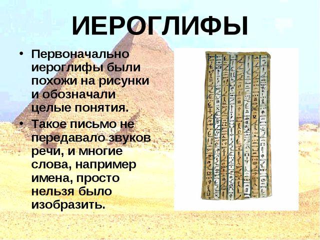 ИЕРОГЛИФЫ Первоначально иероглифы были похожи на рисунки и обозначали целые п...