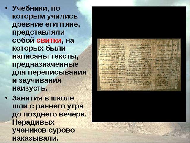 Учебники, по которым учились древние египтяне, представляли собой свитки, на...