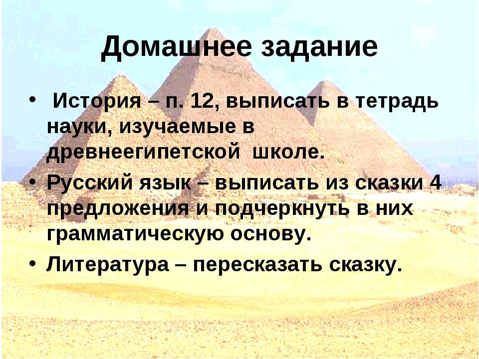Домашнее задание История – п. 12, выписать в тетрадь науки, изучаемые в древн...