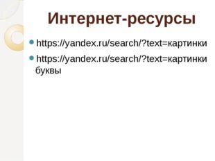 Интернет-ресурсы https://yandex.ru/search/?text=картинки https://yandex.ru/se