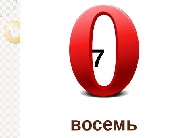 восемь 7