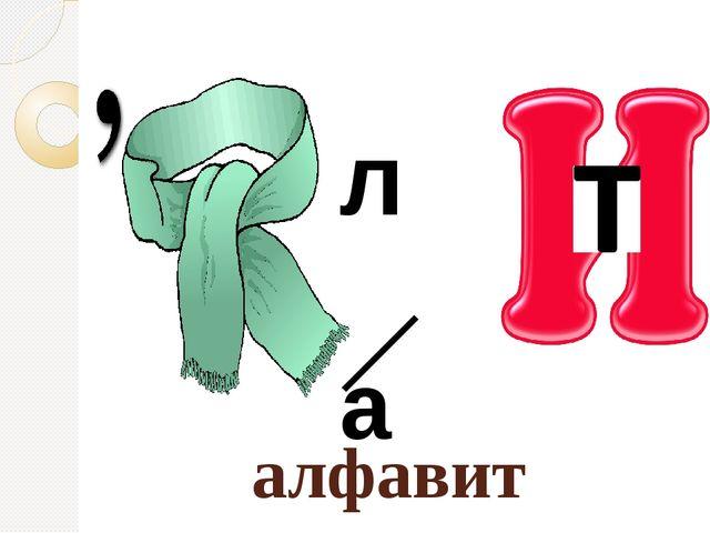 алфавит л а р