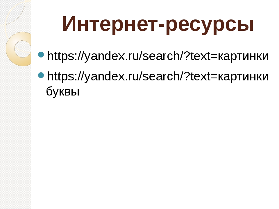 Интернет-ресурсы https://yandex.ru/search/?text=картинки https://yandex.ru/se...