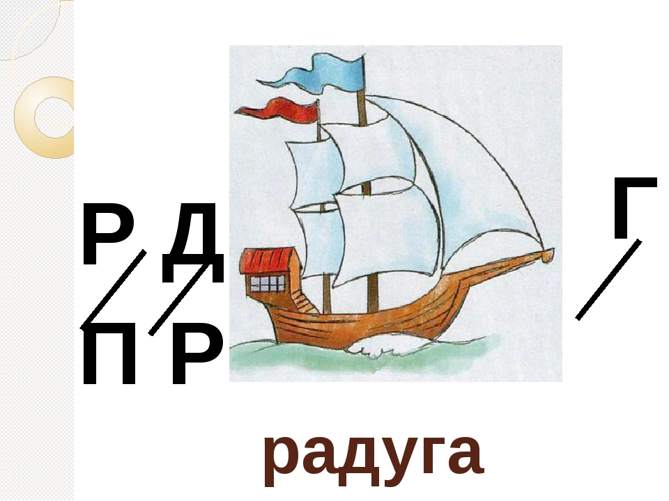 радуга Г С Р Д П Р