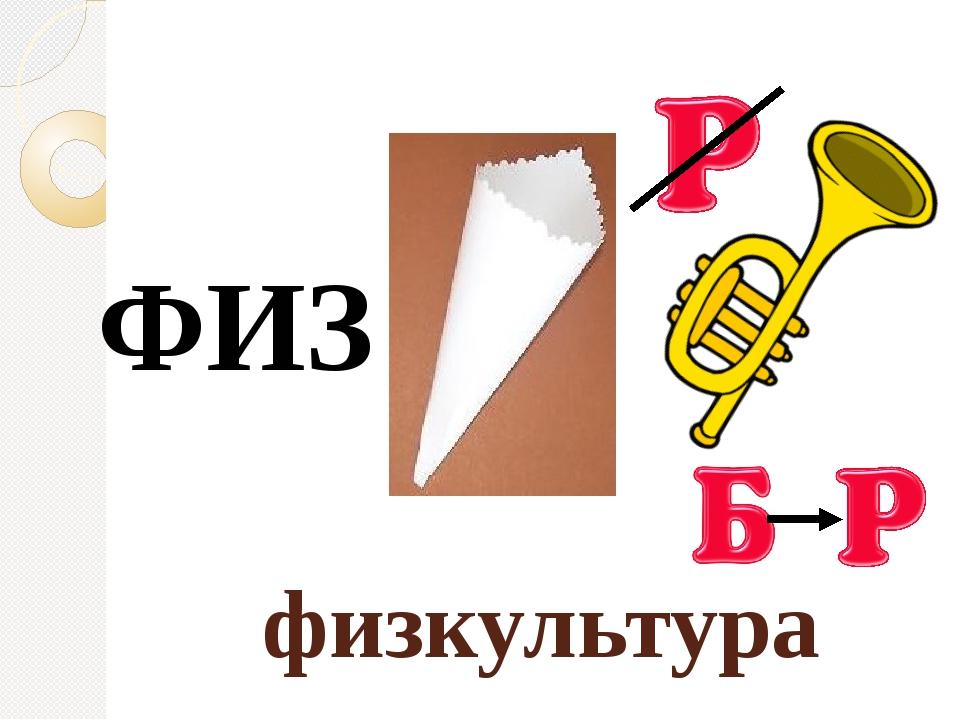 физкультура ФИЗ