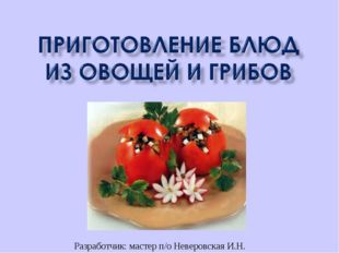 Разработчик: мастер п/о Неверовская И.Н.