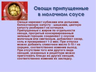 Овощи нарезают кубиками или дольками, белокочанную капусту - шашками, цветную