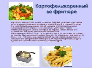 Картофель нарезают брусочками, соломкой, кубиками, дольками. Нарезанный карто
