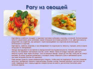 Картофель и кабачок очищают и нарезают мелкими кубиками, морковь соломкой, бе