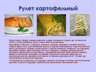 Приготовить фарш: овощи нарезать в виде соломки и тушить до готовности. Снять