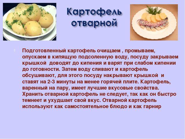 Подготовленный картофель очищаем , промываем, опускаем в кипящую подсоленную...