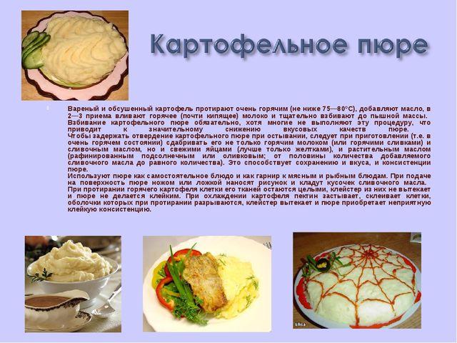 Вареный и обсушенный картофель протирают очень горячим (не ниже 75—80°С), доб...