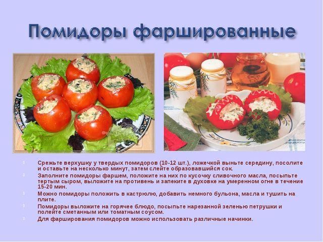 Срежьте верхушку у твердых помидоров (10-12 шт.), ложечкой выньте середину, п...