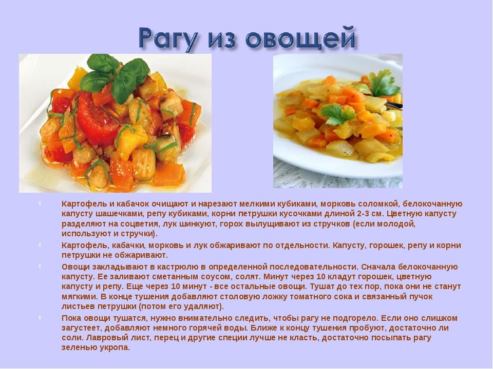 Картофель и кабачок очищают и нарезают мелкими кубиками, морковь соломкой, бе...