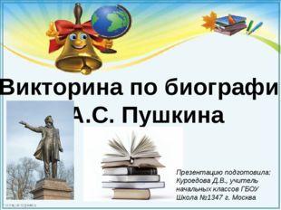 Викторина по биографии А.С. Пушкина Презентацию подготовила: Куроедова Д.В.,