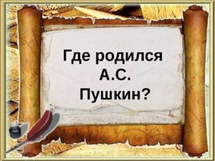 Где родился А.С. Пушкин?