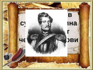 Какую роль в судьбе Пушкина сыграл этот человек? Назови его имя.