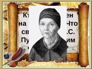 Кто изображен на портрете? Что связывало А.С. Пушкина с этим человеком?