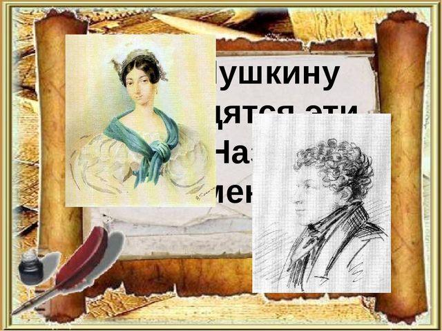 Кем Пушкину приходятся эти люди? Назови их имена.