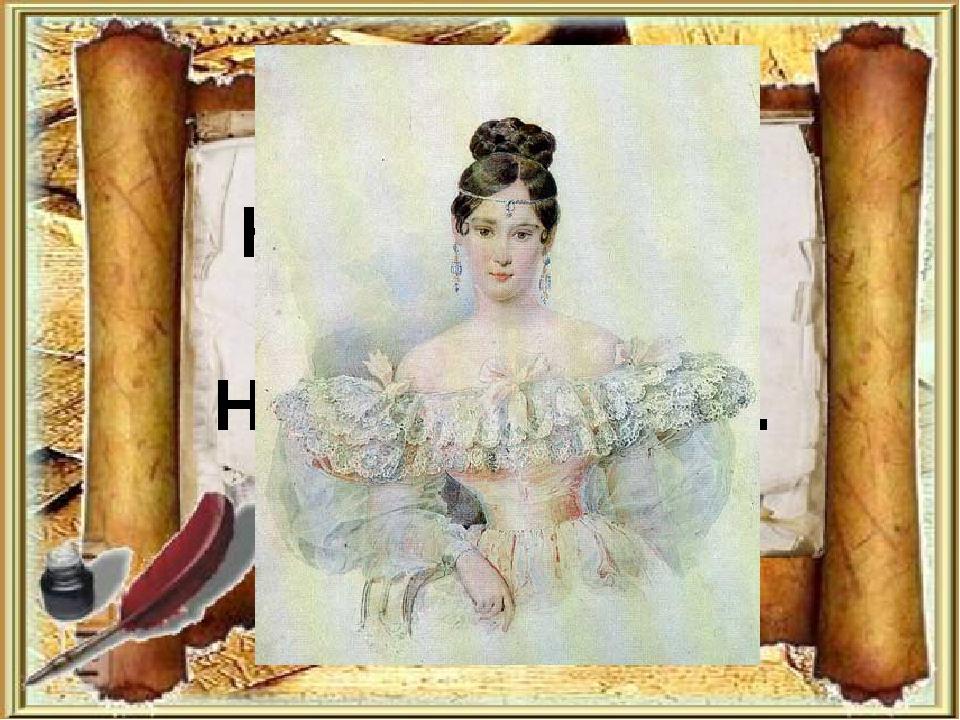 Кто изображен на портрете? Назови её имя.