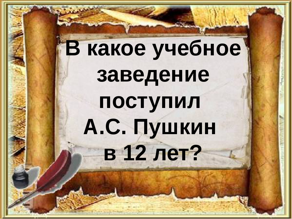 В какое учебное заведение поступил А.С. Пушкин в 12 лет?