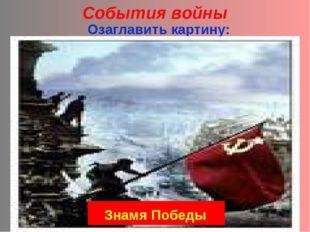 События войны Озаглавить картину: Герои - панфиловцы Непокорённый Сталинград